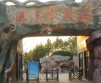 浙江嘉兴 · 澳多奇农庄