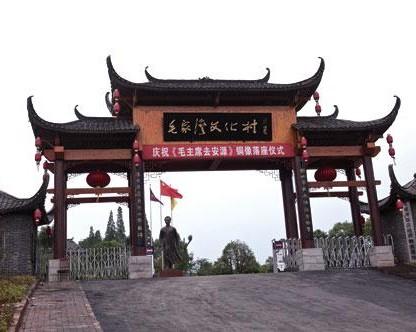 江西上栗 · 毛家湾文化村