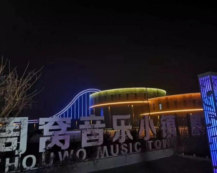 河北衡水 · 周窝音乐小镇(AAAA)