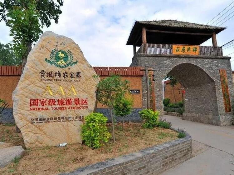 山东梁山 · 贾堌堆农家寨景区(AAA)