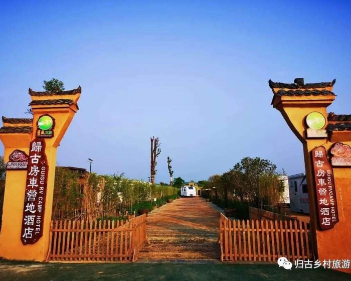 湖南娄底 · 归古旅游度假区