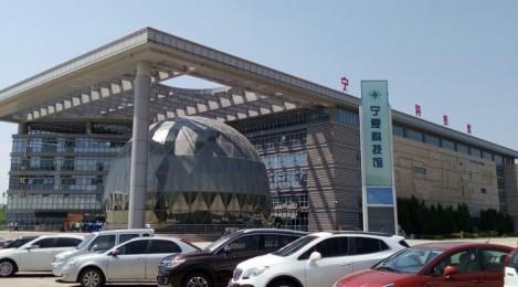 宁夏银川 · 宁夏科技馆票务管理系统