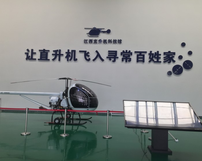 客户案例丨江西景德镇直升机科技馆