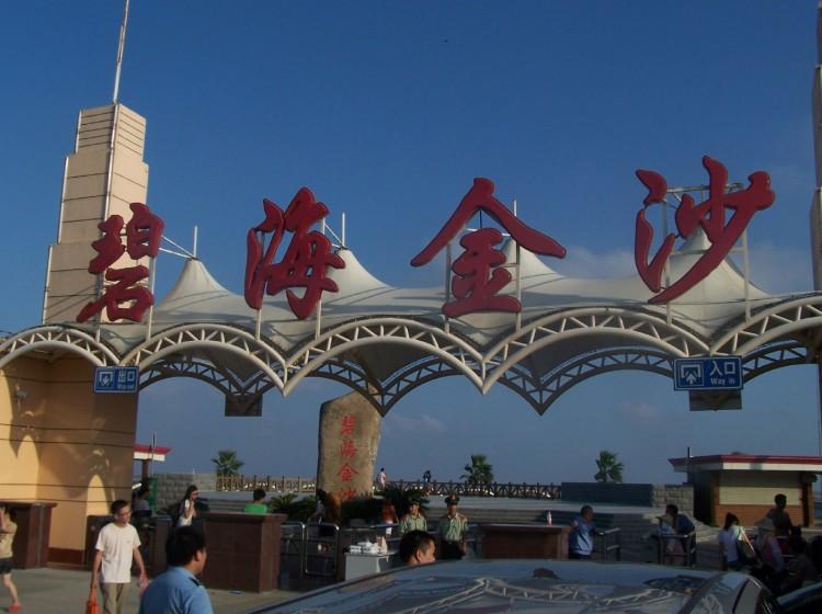 上海 · 碧海金沙旅游景区(AAAA)