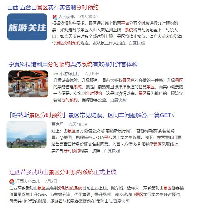 小游信息为上百家景区免费上线分时预约系统