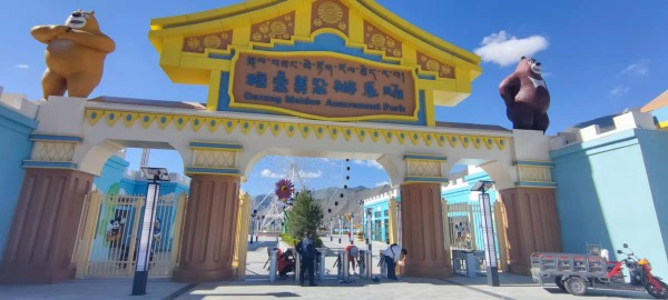 西藏游乐园管理系统哪个好  游乐场票务系统解决方案推荐