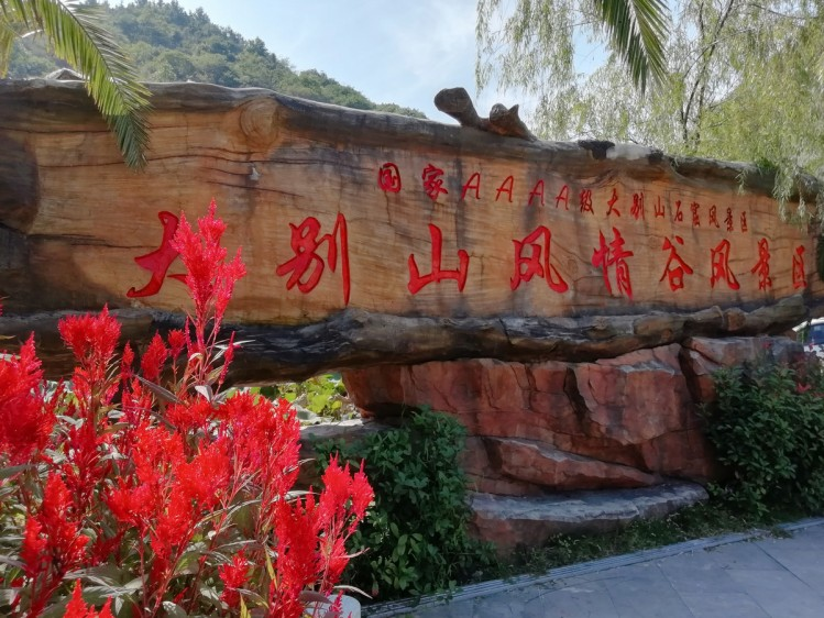 安徽六安 · 大别山风情谷景区(AAAA)